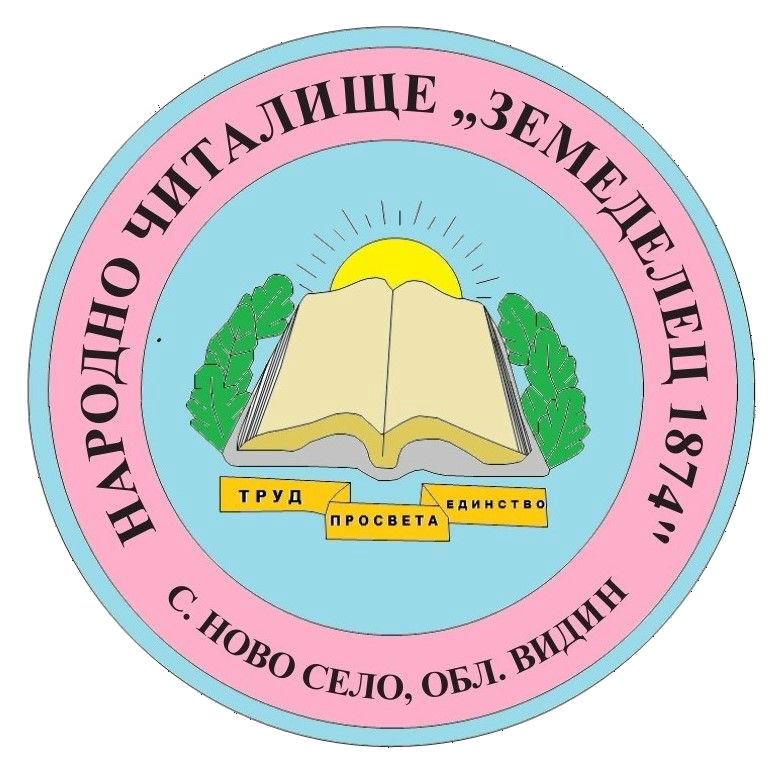 Народно Читалище Земеделец 1874г.
